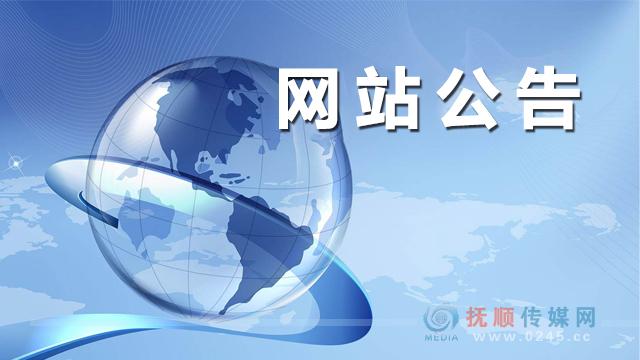 抚顺市清原助剂厂有限公司清洁生产审核信息公示说明