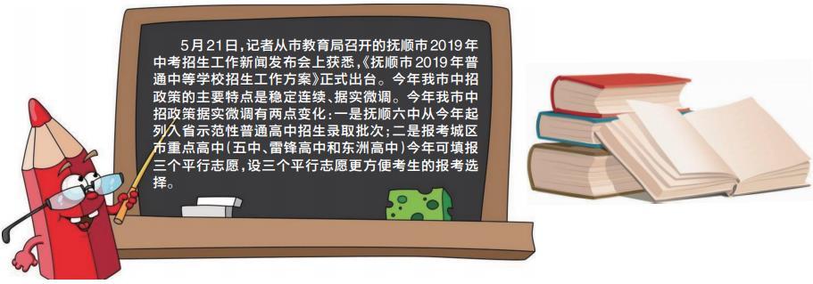 @中考考生和家长,大发排列3今年中考招生政策据实微调两点变化 下周连有3场招生说明会