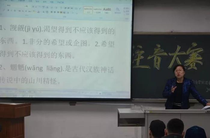 白菜彩金高校举办生僻字注音大赛 领略汉字深厚底蕴传承中华文明