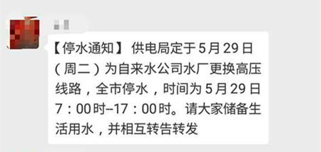 """""""5月29日全市停水""""系谣传 供水集团辟谣"""