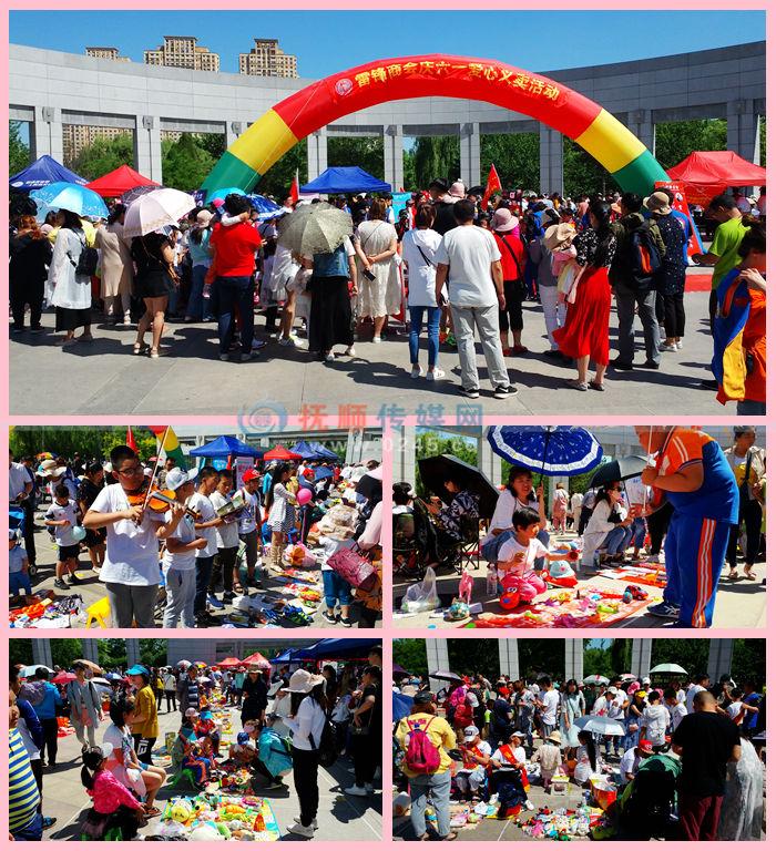 抚顺雷锋商会举行庆六一爱心义卖活动   孩子参加很有意义