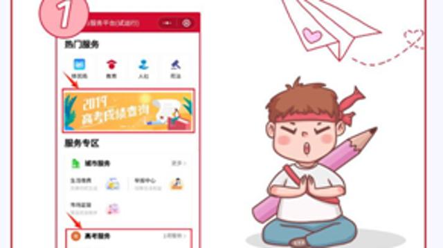 2019高考查分早知道 黑龙江考生可以用微信快速查分了!