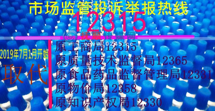 """从7月1日起抚顺市市场监管投诉举报热线""""一号对外"""":12315"""