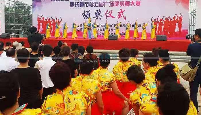 抚顺第五届广场健身舞大赛圆满收官 24支队伍分获各项奖