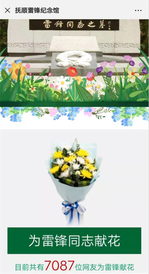 今天是雷锋同志牺牲57周年纪念日 一上午7000余市民通过官网为他敬献鲜花