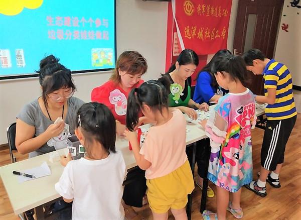 邊玩游戲邊學垃圾分類知識 遠洋城社區暑假課堂讓家長和孩子收獲多多