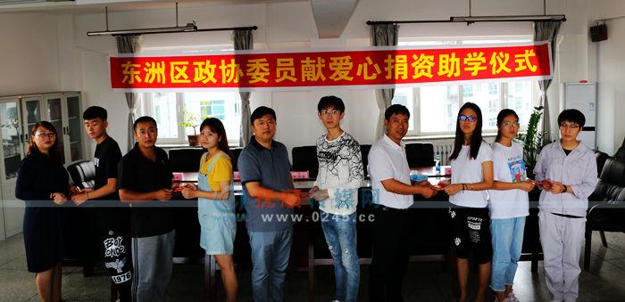 东洲区政协委员捐资助学 帮助贫困大学生圆大学梦