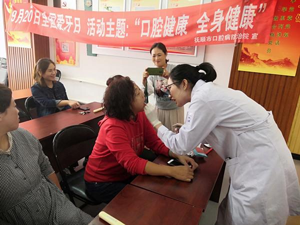 """抚顺市开展第31个全国""""爱牙日""""主题宣传活动 医生教您正确刷牙+使用牙线呵护牙齿健康"""