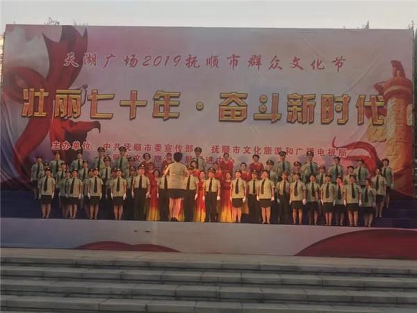 感谢这4个月的陪伴!天湖广场2019年抚顺市群众文化节圆满落幕