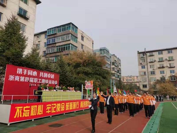 抚顺浙商举办第四届职工趣味运动会 展示奋发向上企业风采