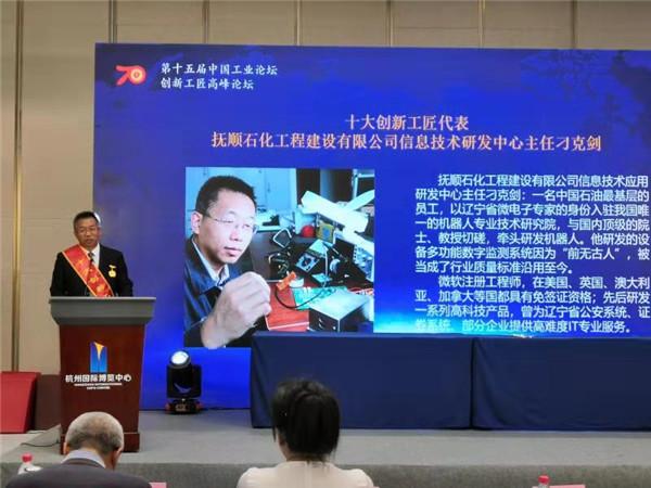 """刁克剑:从钳工到""""中国十大创新工匠"""" 奋斗的人生最精彩"""