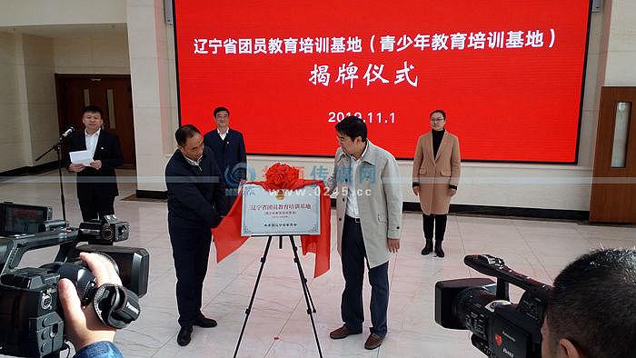 雷锋学院成为辽宁省团员教育培训基地并揭牌