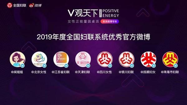 """""""@抚顺妇女""""获评全国妇联系统优秀政务微博"""