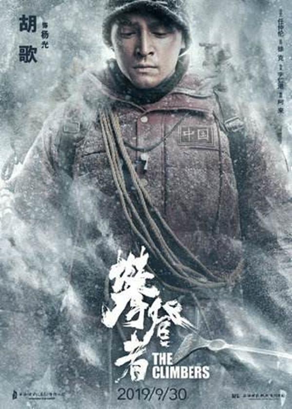 """专访""""攀登者""""夏伯渝:在他的心里,高山一直都在"""