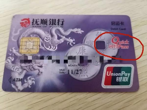 你的银行卡上如果有这俩字千万不能丢 因为刷卡不要密码