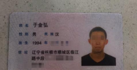 @抚顺市民于金弘,请您快去昨晚购物的超市取落下的身份证等证件