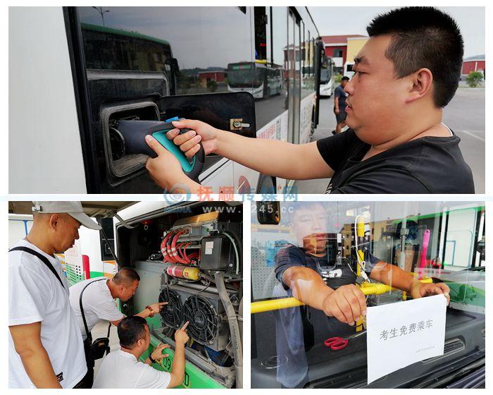 沈抚巴士140台公交车温馨护考