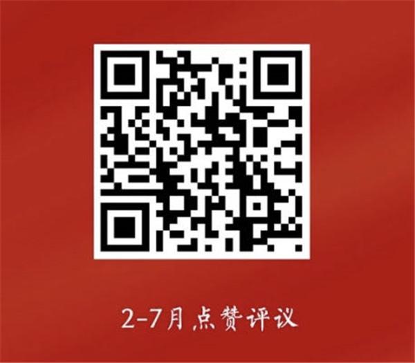 中国好人榜评选活动来啦!快为咱们抚顺的基层干部投票
