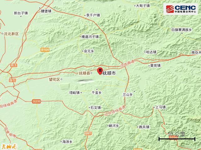 辽宁抚顺市新抚区发生3.0级地震(矿震)