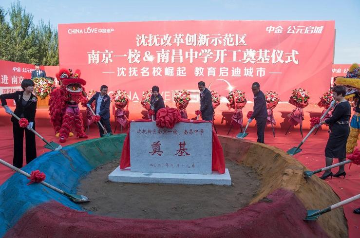 沈抚示范区南京一校、南昌中学开工建设 预计明年9月投入使用
