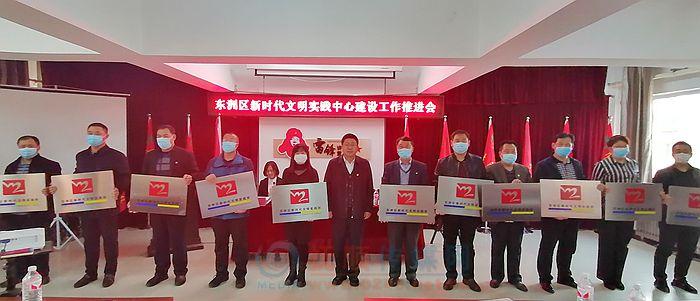 """东洲区为22个单位颁发""""新时代文明实践站所""""牌匾"""