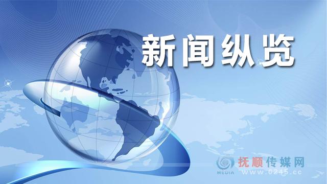"""抚顺市政务服务""""一网通办"""" 全市进厅上网率达100%"""
