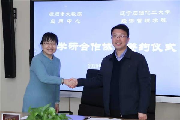 抚顺市大数据应用中心签约首家政学研实践基地