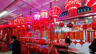 春联、红灯笼上市了 2021年春节开始倒计时
