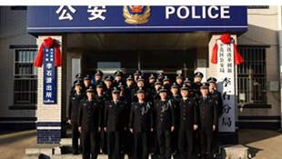 沈抚改革创新示范区公安局揭牌成立 增设4个分局