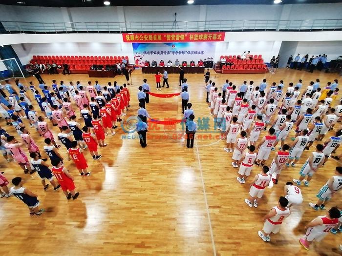 """抚顺市公安局首届""""警营雷锋""""杯篮球赛开赛"""