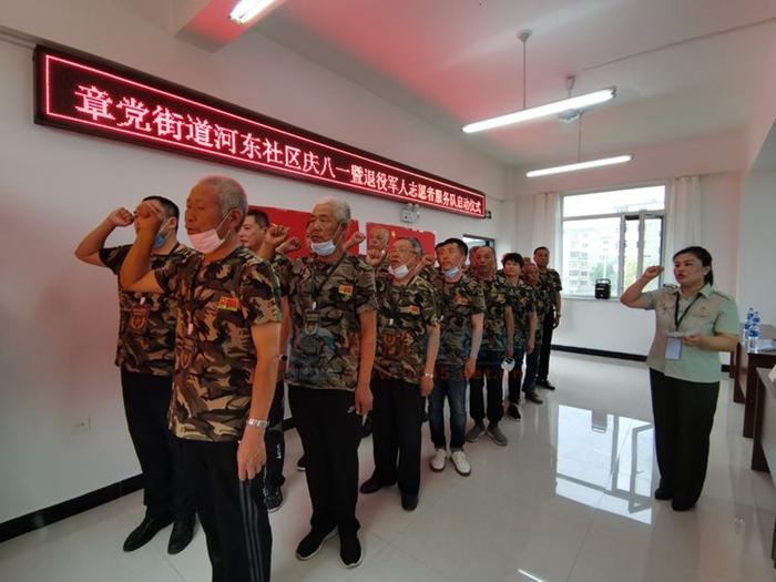 东洲区河东社区成立退役军人志愿者服务队