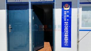 沈白高铁有了警务服务中心 为建设保驾护航