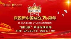 庆祝新中国成立70周年暨《北方星闪耀》少儿文艺汇演颁奖盛典