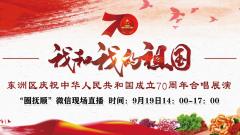 东洲区庆祝中华人民共和国成立70周年合唱展演