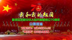新抚区庆祝中华人民共和国成立70周年合唱展演