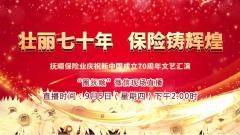 抚顺保险业庆祝新中国成立70周年文艺汇演