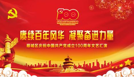 """顺城区""""两优一先""""表彰大会暨庆祝中国共产党成立100周年汇演"""