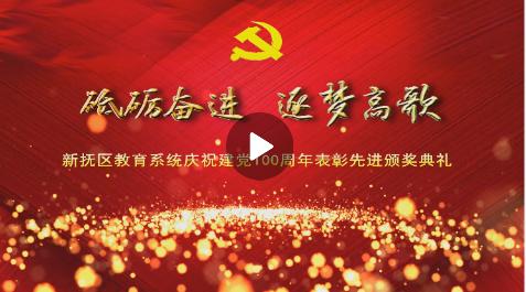 新抚区教育局庆祝建党100周年文艺汇演暨表彰先进颁奖典礼