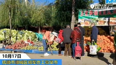 """秋菜上市 市民开启新一轮""""囤菜模式"""""""