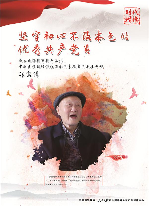 时代楷模:坚守初心不改本色的优秀共产党员——张富清