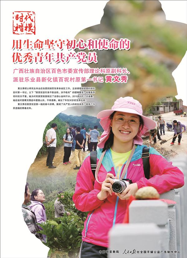 用生命坚守初心和使命的优秀青年共产党员——黄文秀