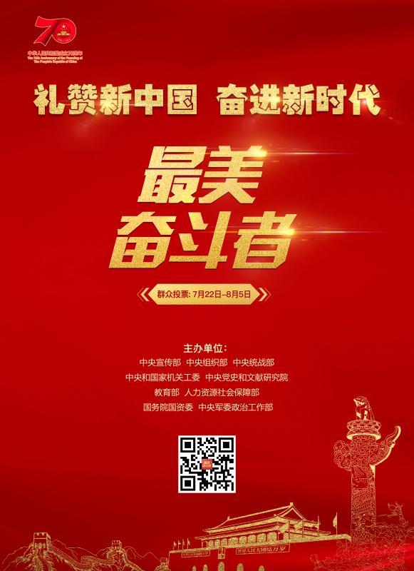 礼赞新中国 奋进新时代——最美奋斗者