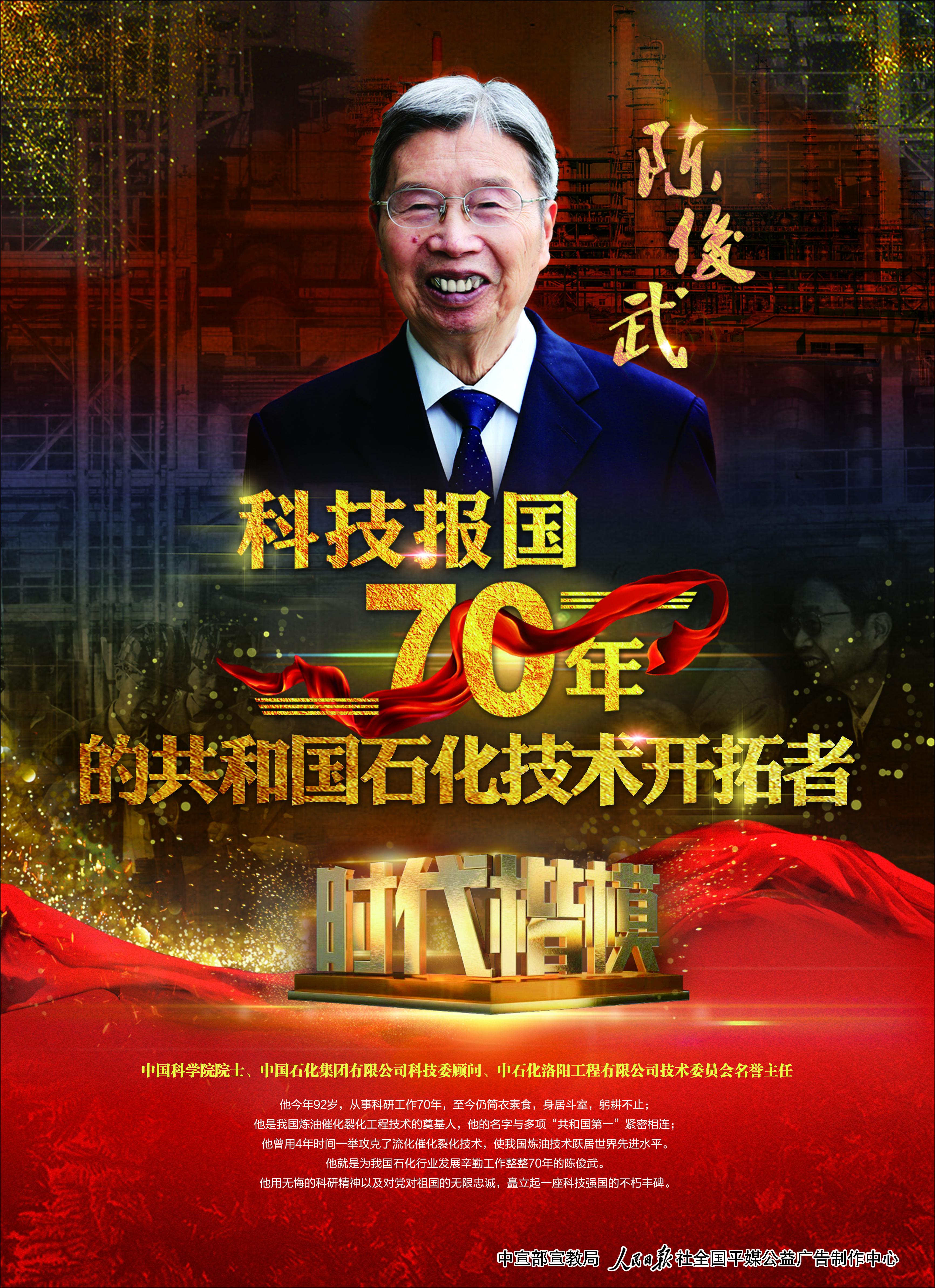 科技報國70年的共和國石化技術開拓者——陳俊武