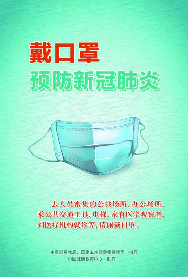 戴口罩 预防新冠肺炎
