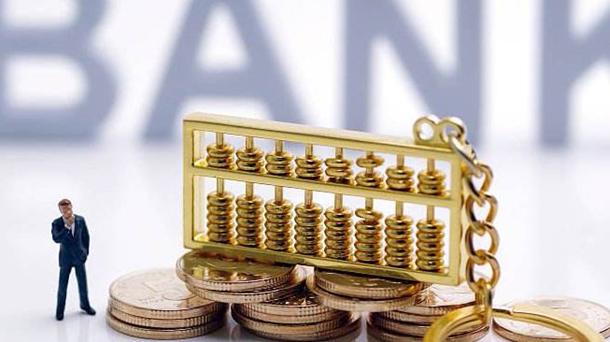 银行理财能力竞争激烈 净值化成多数银行转型方向